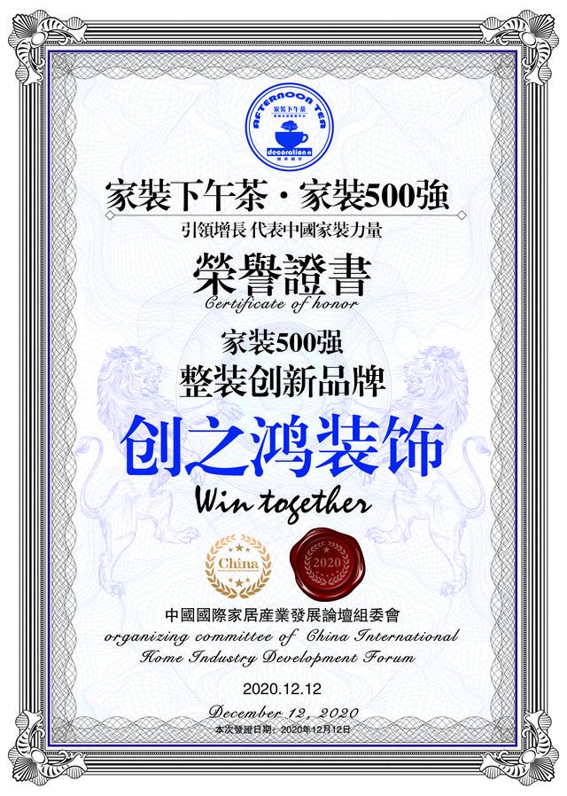 2020全国家装500强证书