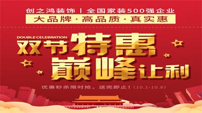 创之鸿装饰2020年中秋国庆双节活动